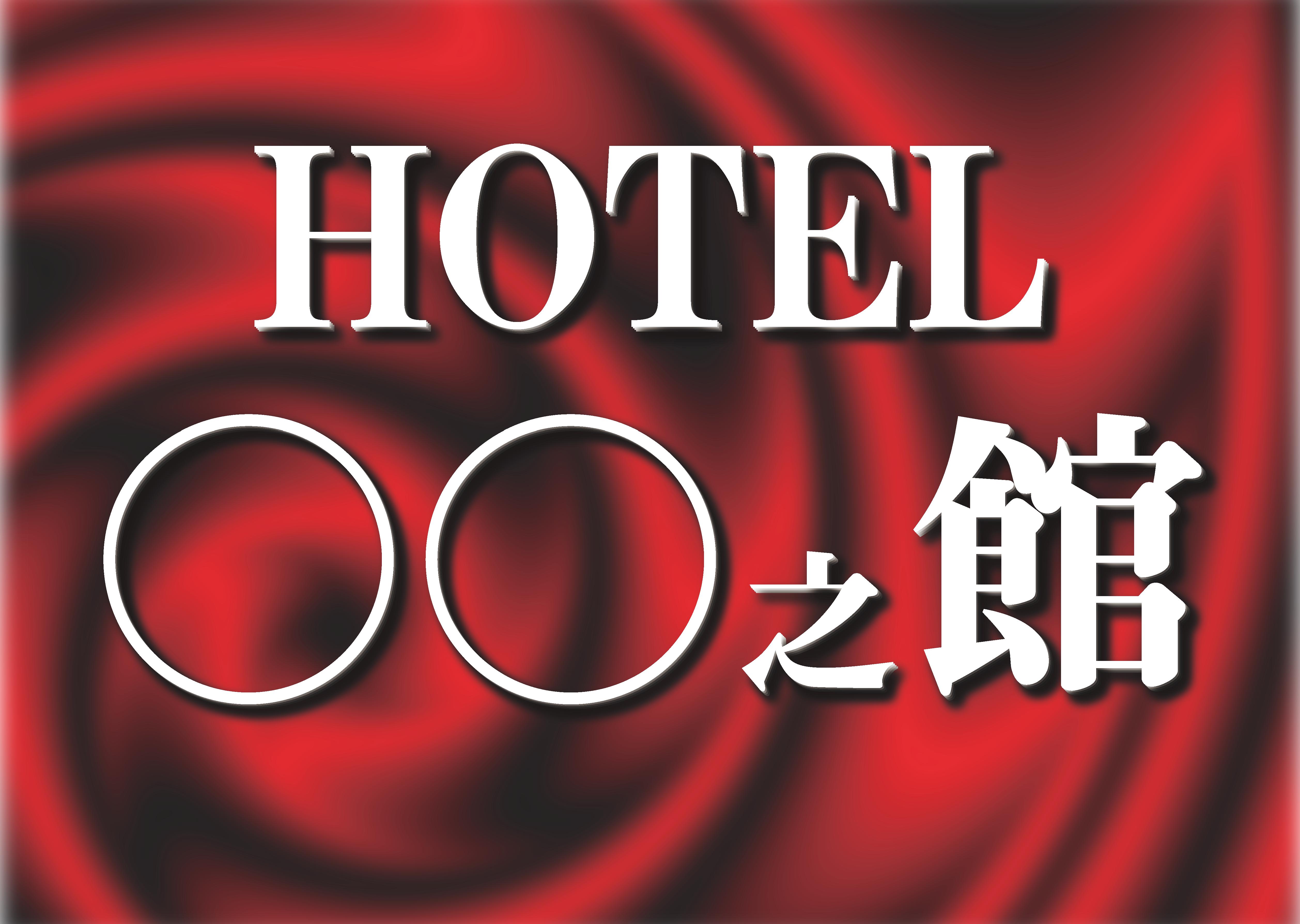 【公式】豊中のラブホテル ホテル 〇〇之館(まるまるのやかた)|旧シャルルマーニュ