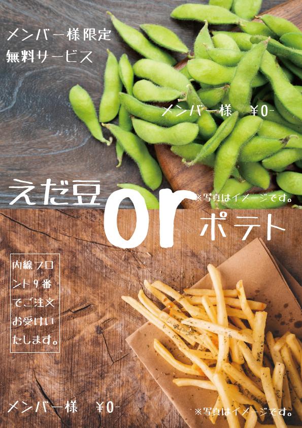 ポテトor枝豆POP